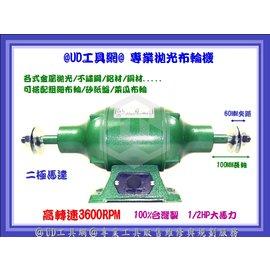 @UD工具網@台灣製造 1/ 2HP 雙電壓電壓110/ 220V 3000RPM 雙長軸布輪機 拋光機 工業用砂輪研磨機