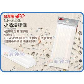 =海神坊=台灣製 CHUANN WU CF-2186 小熱熔膠條 100mm 適用小熱熔膠槍 標準融化溫度 6pcs