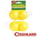 加拿大【Coghlans】6粒蛋盒 Egg Holder可裝6顆雞蛋/攜蛋盒/登山/露營 ★滿額送好禮★812A_黃色