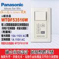 國際牌 WTDF53516W 埋入式通風扇用定時器 通風扇定時開關(附星光蓋板)