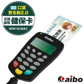 【宏華資訊廣場】Aibo鈞嵐-金融保鑣 二代確認型晶片讀卡機(ICCARD-AB12-BK)