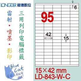 【藍貓BlucCat】【龍德】 電腦標籤紙 (LD-843-W-C) 95格 20大張/ 包辦公 文具 列印標籤 三用標籤