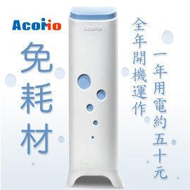 【紫貝殼】『IA07』AcoMo AirCare 全天候空氣殺菌機 Accmo-001