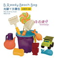 美國B.Toys 光腳ㄚ沙灘包-芒果色(光腳丫沙灘包)11件組附透明提袋*清涼一夏.戲水玩沙.海邊必備沙