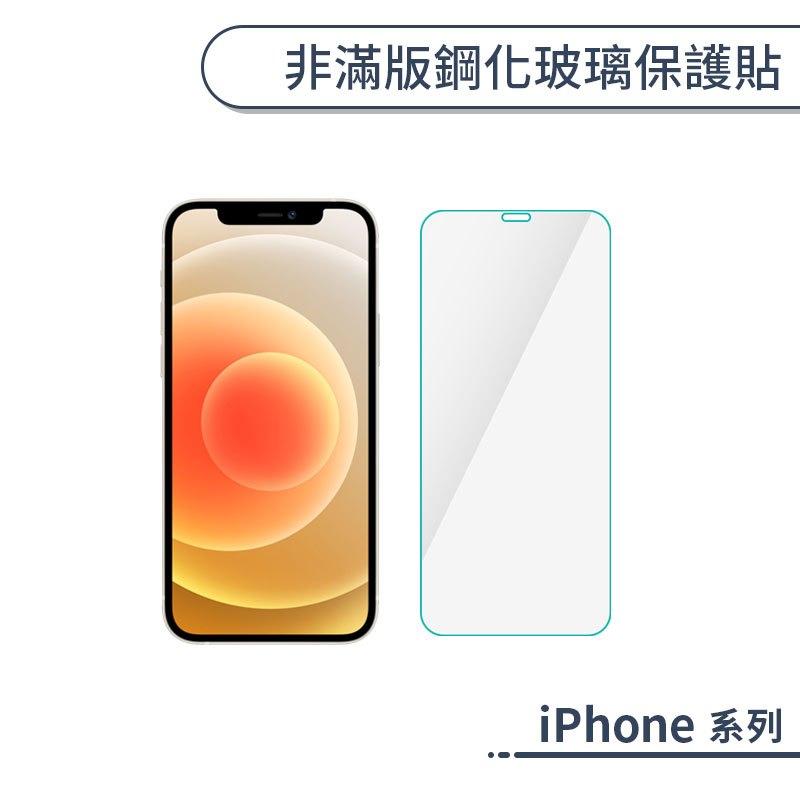 鋼化玻璃 螢幕保護貼 APPLE iPhone 4/ 4S/ 5/ 5S/ 5C/ SE IPHONE5S IPHONE4S 超薄 9H 強化 保貼 鋼膜 防油漬