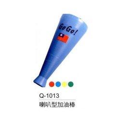 喇叭型加油棒 Q-1013 巨倫(限宅配運送)