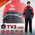 【JUMP TV2 套裝風雨衣 黑橘】 三色可選、兩件式雨衣
