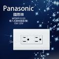 開關插座Panasonic國際牌 星光系列 埋入式附接地雙插座 WTDFP15123
