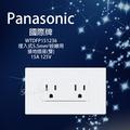 開關插座Panasonic國際牌 星光系列 WTDFP151236 二插附接地組5.5mm 附蓋板