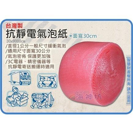 =海神坊=台灣製 10mm 抗靜電氣泡紙 30*9000cm 搬運包裝 寄貨 保護產品最佳選擇 氣泡布 泡棉