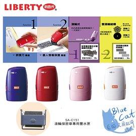 【藍貓文具╱BlueCat】【利百代】MAX 滾輪式保密章+拆信刀 SA-151RL10卡/盒 辦公文具、電腦耗材事務機器、辦公家具