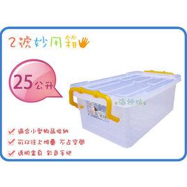 海神坊 製 JNG J002 2號妙用箱 萬用箱 多用途整理箱 掀蓋式透明收納箱 置物箱 分類箱 附蓋 25L