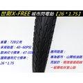 《意生》X-FREE世尉外胎 26*1.75 自行車輪胎 26x1.75腳踏車輪胎 559外胎 單車輪胎 正新建大可參考