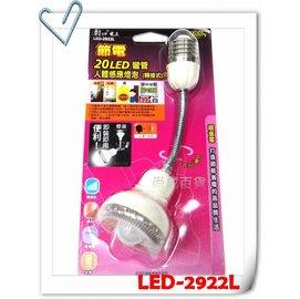 【ShangCheng】@節能 減碳 愛地球@ LED-2922L 20LED彎管人感節能燈泡(轉接式) 紅外線人體感應燈泡 C-0043