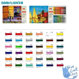 【藍貓BlueCat】【雄獅】POP36/1 專家用油性粉彩36色6組/打辦公文具 特價 促銷