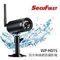 SecuFirst 防水無線網路攝影機 WP-H01S