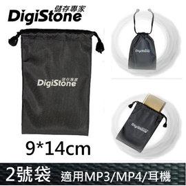 ~免 ~Digistone 3C MP3 MP4 行動電源 耳機 線材  2號  防水收納袋 防水  x1pcs
