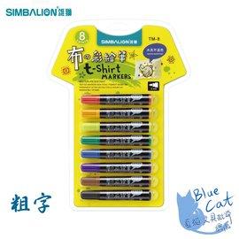 【藍貓BlueCat】【雄獅】TM-8 布的彩繪筆-8色(粗字)12組/中盒辦公文具 特價 促銷