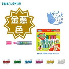 【藍貓BlueCat】【雄獅】GCM-62 酷樂貼彩繪筆6色(金蔥色)-20ml6盒/中盒DIY彩繪 美術用品 美勞用品 特價 促銷