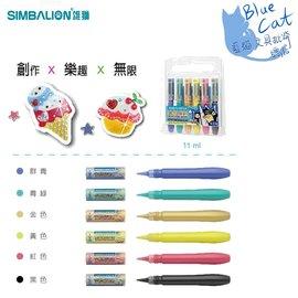 【藍貓BlueCat】【雄獅】GCM-611 酷樂貼彩繪筆6色(基本色)-11ml6盒/中盒DIY彩繪 美術用品 美勞用品 特價 促銷