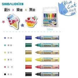 【藍貓BlueCat】【雄獅】GCM-61 酷樂貼彩繪筆(一般色)6盒/中盒DIY彩繪 美術用品 美勞用品 特價 促銷