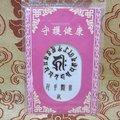 §普賢佛教文物§ 十二生肖系列- 鼠年開運佛菩薩 - 千手觀音菩薩心咒咒輪轉印貼紙