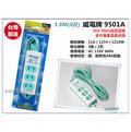 【台北益昌】《台灣製造》威電牌 9501A 9M(30尺) 3插座 延長線 1210W 高容量安全電源線組