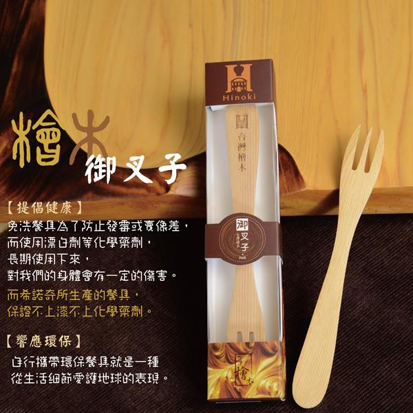 台灣檜木,御-大湯匙,木製餐具,檜木餐具,檜木大湯匙,原木大湯匙,湯勺,勺子,檜木芬多精,芬多森林,希諾奇