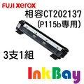 FUJI XEROX富士全錄 P115b/M115b/M115fs/P115w/M115w/M115z 相容碳粉匣(黑色)三支套餐 型號 CT202137