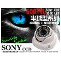 【CATCH高雄監視器】600TVL 36燈 SONY晶片CCD半球型攝影機,適合電梯 超商店面 住家 監視器材DVR