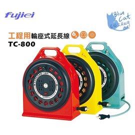 【藍貓BlueCat】【Fujiei】TC-800- CHENG TIAN 工程用便利型2孔6插座11A輪座式延長線/ 個(25M)安全便利有保障