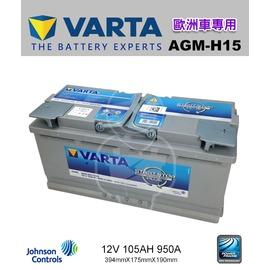 ~行動電瓶家~德國 VARTA 高效能 AGM〈H15 105AH〉賓利 汽車電池 德國電瓶 ~ 台北電瓶電池