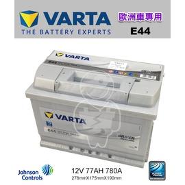 ~行動電瓶家~德國銀合金 VARTA 華達〈E44 77AH〉AUDI奧迪 A6 S3 A2 A3 A4 A5 QUATTRO ~ 汽車電池電瓶
