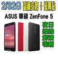 【NO.CE20】ASUS 華碩 ZenFone 5 (2G/32G) ★副廠皮套 + 螢幕貼★ 【來電預購】