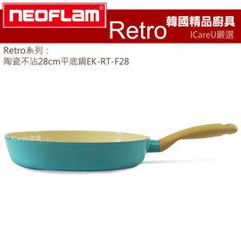 【韓國 Neoflam】Retro系列 陶瓷不沾28cm平底鍋 EK-RT-F28