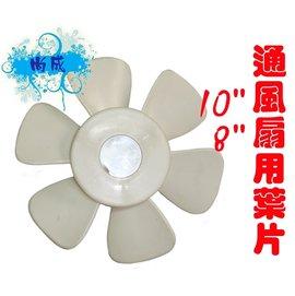 ~ShangCheng~8吋 10吋 12吋 14吋 16吋 吸排風扇 抽排風扇 扇葉 葉