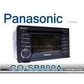 音仕達汽車音響 Panasonic 國際牌 CQ-SB800A CD/MP3/WMA/USB/藍芽/AM/FM 音響主機