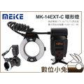 數位小兔【Meike 美科 MK14EXT Canon 環形微距閃光燈】MK-14EXT TTL自動曝光 環閃 環型閃光燈 閃光燈 微距 補光