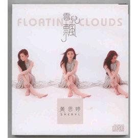 黃思婷雲兒飄 CD