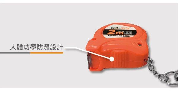 台灣製造 2M捲尺鑰匙圈 迷你捲尺 公英制 2Mx16mm