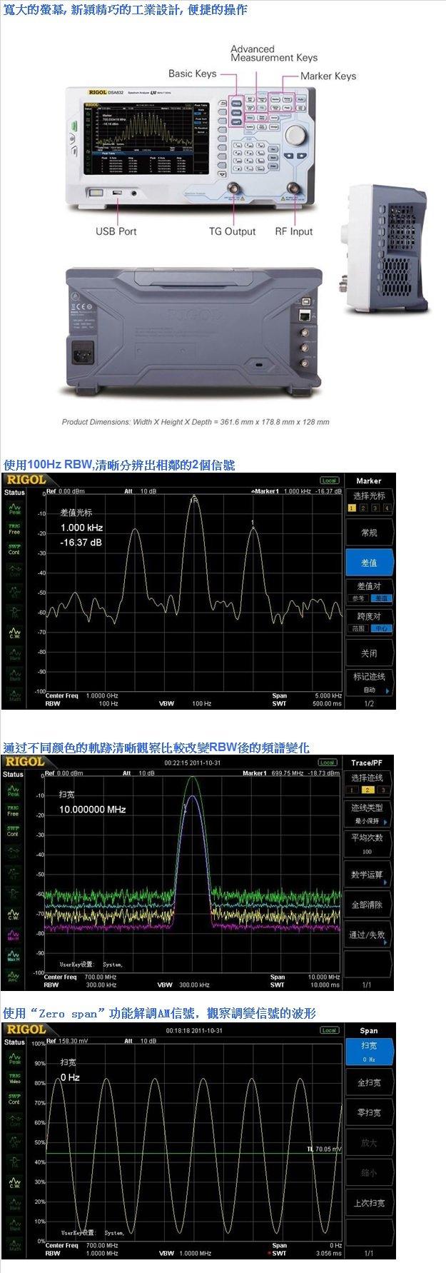PChome Online 商店街- 銳誠科技- RIGOL DSA832 3 2GHz頻譜分析