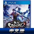 ▲GAME休閒館▼PS4《無雙 OROCHI 蛇魔 2》中文 Ultimate 版