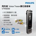 *Dome多米資訊廣場* VTR5000 飛利浦Voice Tracer數位錄音筆