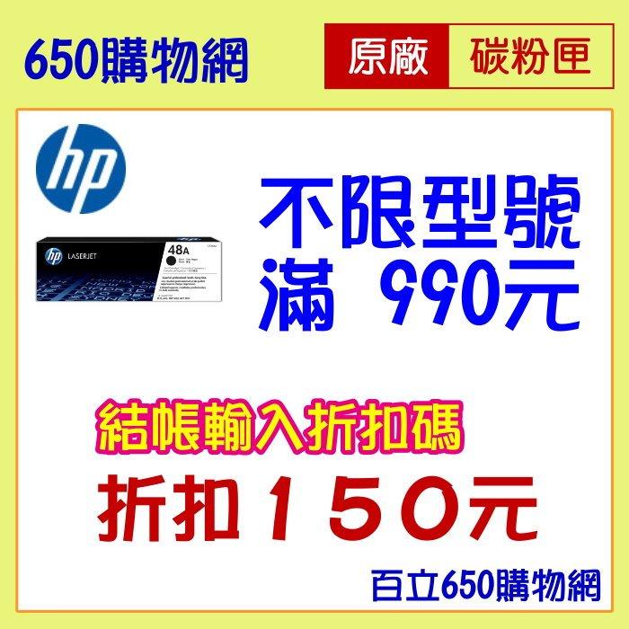 HP 黑色 原廠碳粉匣131A/ CF210A 131X/ CF210X 305A/ CE410A 504A/ CE250A 504X/ CE250X 202A/ CF500A 202X/ CF500X ...
