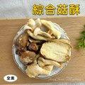 綜合菇酥(120g輕巧包)