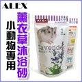 ALEX寵物鼠消臭沐浴砂•1kg•薰衣草香