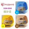 貝果貝果 IRIS《NE-550•清爽簡便貓砂盆》黃色/藍色/茶色(大)