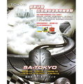 機車輪胎350-10台灣製造 CNS正字標記 摩托車輪胎 motor tire 耐磨 抓地力強 防滑SYM KYMCO YAMAHA 三陽 光陽 山葉
