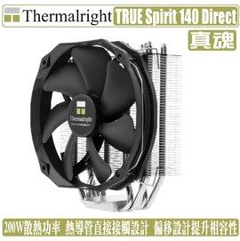 地瓜球~  利民 Thermalright TRUE Spirit 140 Direct CPU 散熱器 真魂
