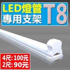 尼爾森 T8 LED燈管 支架 燈座 LED燈 LED燈泡 T8 MR16 崁燈